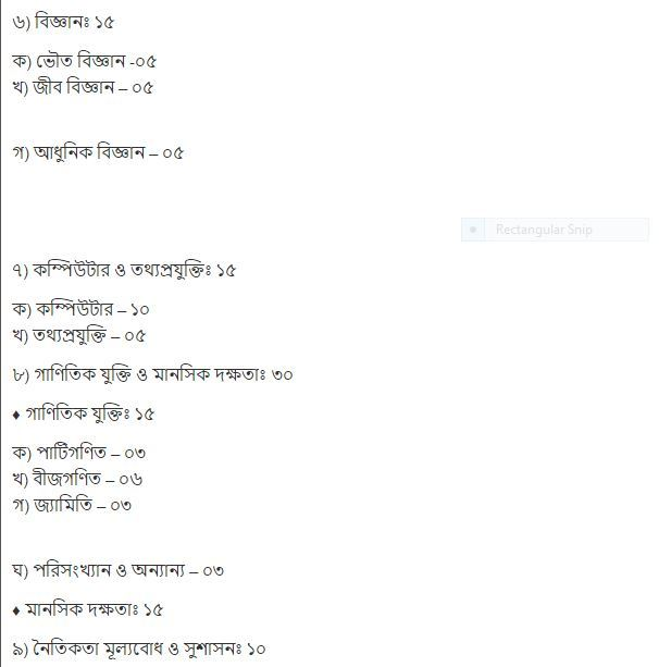 38th BCS Syllabus Published