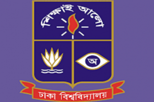 Dhaka University Job Circular-2017