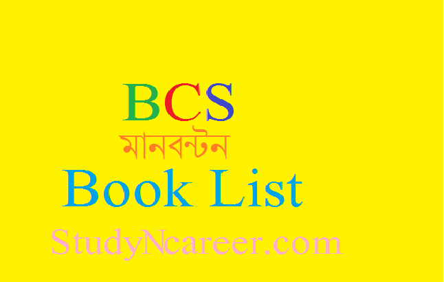 38th BCS Syllabus Published