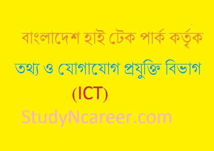 ICT Ministry Job Circular-2017