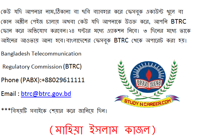 BTRC Security For Fake Facebook ID-2017