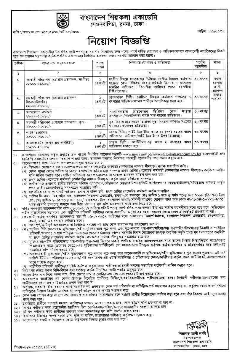 Bangladesh Shilpokola Academy Job Circular-2017