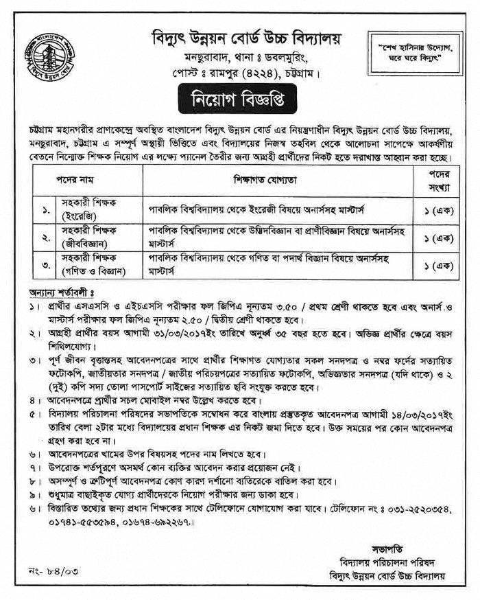 Assistant Teacher Related Job Circular-2017