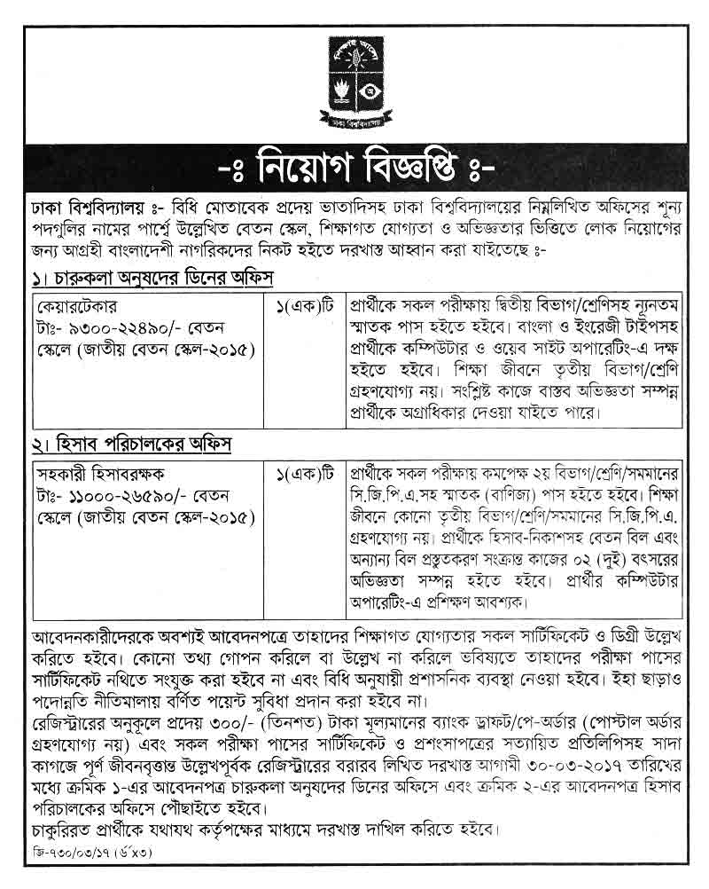 Assistant Accountant Of Dhaka university Job Circular-2017