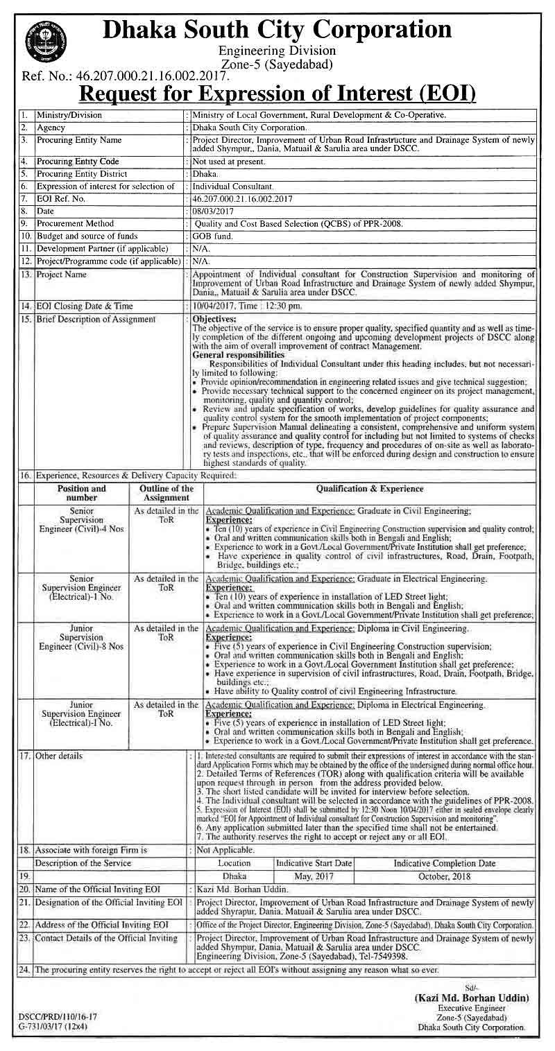 Dhaka South City Corporation Job Circular-2017