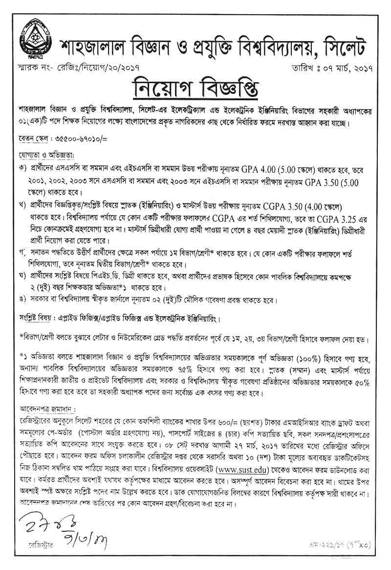 Shahjalal Biggan & Projokti University Job Circular-2017