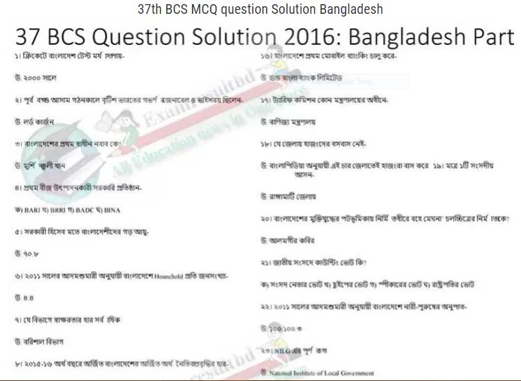 37th BCS QUESTION SOLUTION