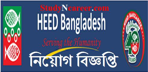 Bangladesh Heed job Circular 2019