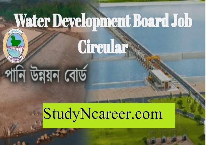 Water Development Board Related Job Circular-2017