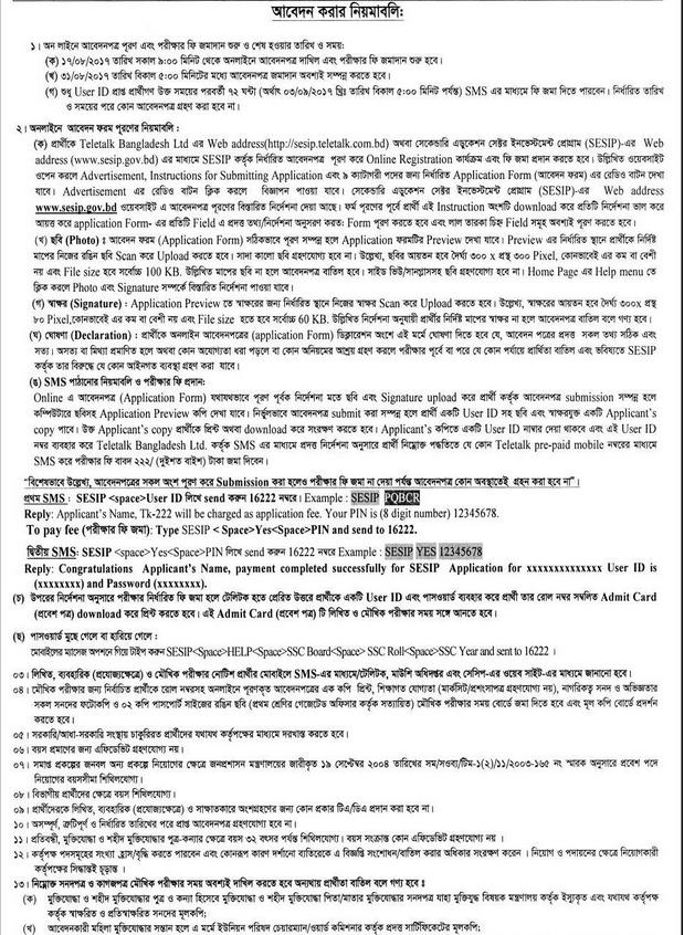 Ministery Of Education Job Circular - 2017