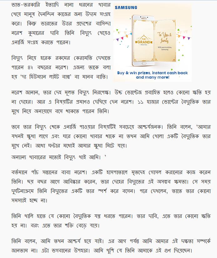 Important  News in Bangladesh
