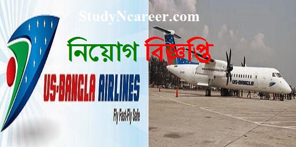 Biman Bangladesh Airlines Job Circular 2019