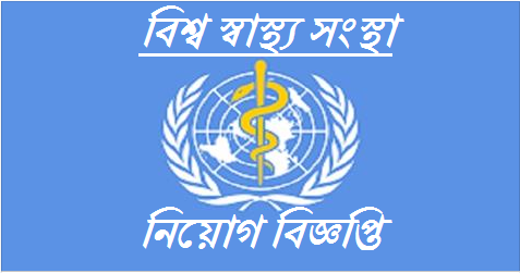 World Health Organization (WHO) Job Circular- 2017