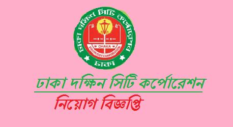 Dhaka South City Corporation Notice-2019