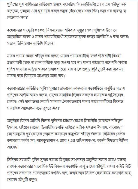 Bangladesh News -2017