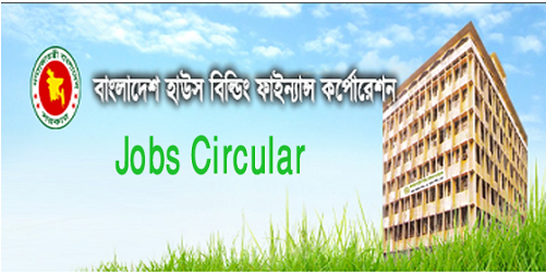 Bangladesh House Building Finance Corporation Job Circular-2018