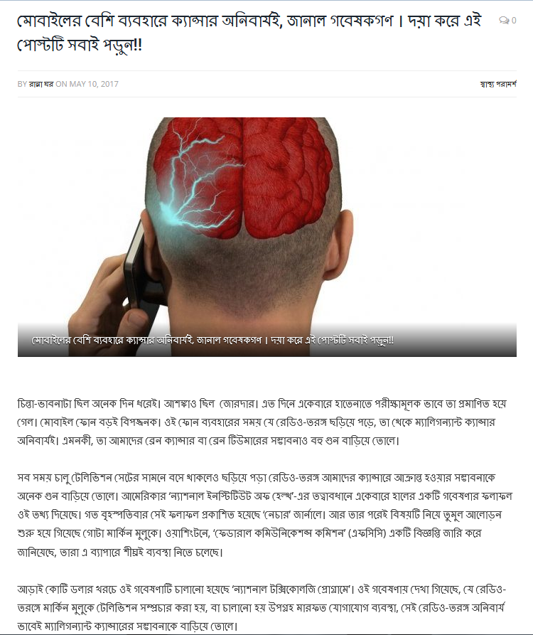 Access Mobile Use is Brain Damage
