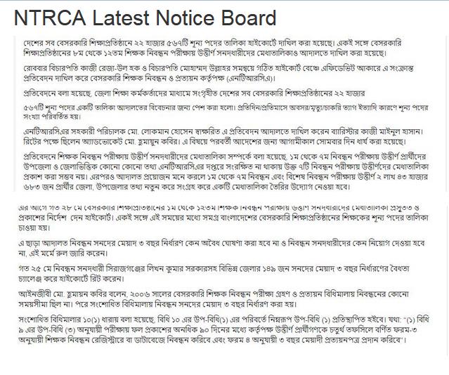NTRC Latest News-2017