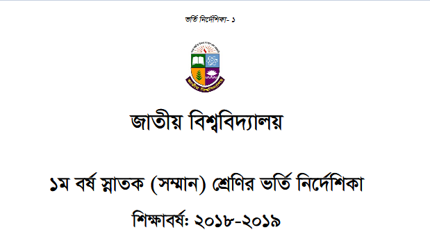 NU Honours 1st Year (2018-19) Admission Notice-2018