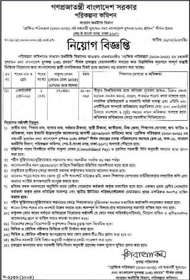 Planning Commission Job Circular-2017
