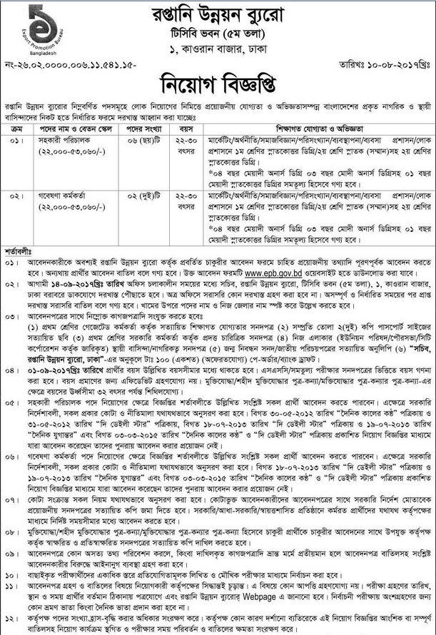 Bangladesh Export Promotion Bureau Job Circular-2018