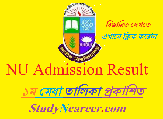 NU Honours Admission 1st Merit Result will be Published.