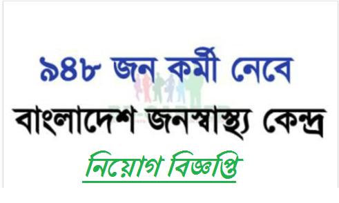 Bangladesh Jonoshastho Kendro Job Circular-2017