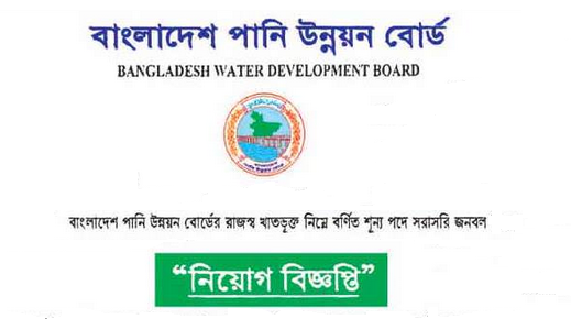 Bangladesh Water Development Board Circular 2020