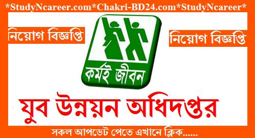 Jubo unnayan job circular 2019 www.dyd.gov.bd