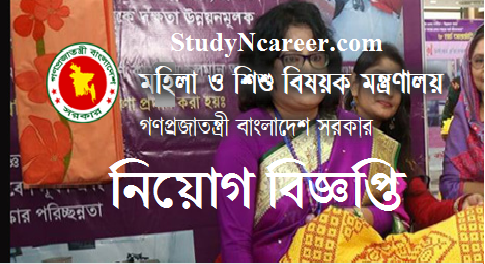 Ministry of Women and Children Affairs Job Circular-2017