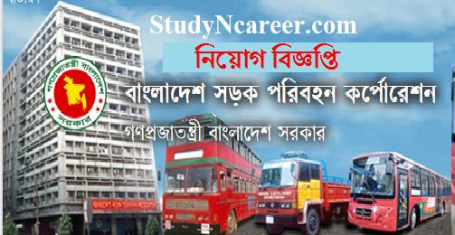 Bangladesh Road transport Corporation BRTC Job Circular 2020