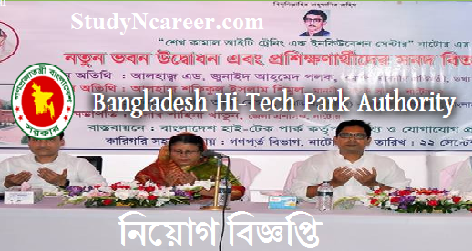 Bangladesh High Tech Park Job Circular-2018