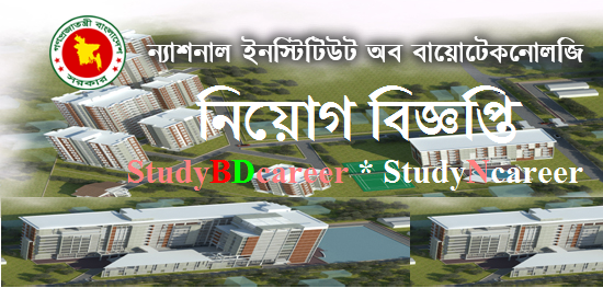 National Institute Of Biotechnology Job Circular 2020