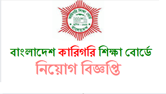Bangladesh Technical Education Board (BTEB) Job Circular-2018