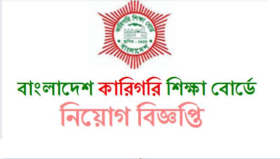 Bangladesh Technical Education Board (BTEB) Job Circular-2018