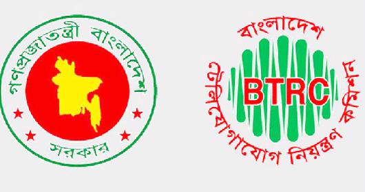 Bangladesh Telecommunication Regulatory Commission BTRC Job Circular 2020