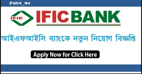 IFIC Bank Limited Job Circular-2018