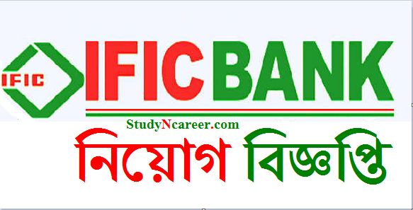IFIC Bank Limited Job Circular 2020