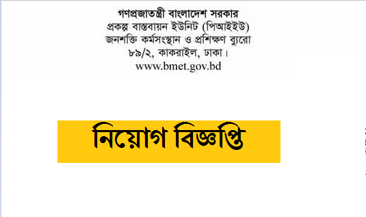Bureau of Manpower, Employment and Training (BMET) Job Circular-2019