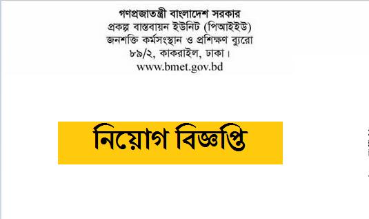 Bureau of Manpower, Employment and Training (BMET) Job Circular-2019