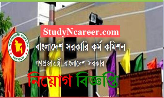 Bangladesh Public Service Commission (BPSC) Job Circular-2019