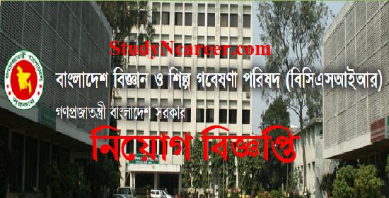 Bangladesh Council Of Scientific And Industrial Research Job Circular 2020