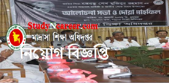 Directorate Of Madrasah Education DME  job circular 2020