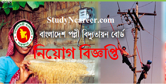 Bangladesh Rural Electrification Board(BREB) Job Circular 2019