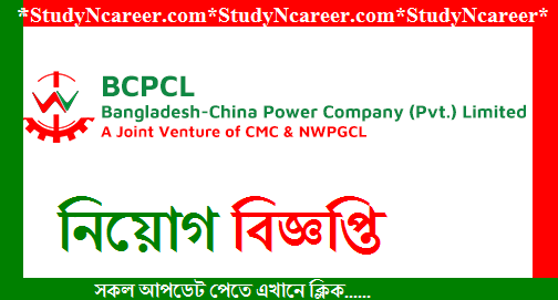 Bangladesh-China Power Company Ltd bcpcl Job Circular 2019
