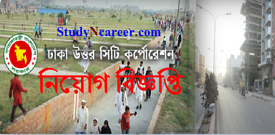 Dhaka North City Corporation DNCC Job Circular 2020