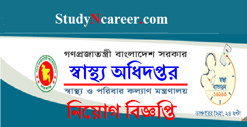Directorate General Of Health Services DGHS Job Circular 2020