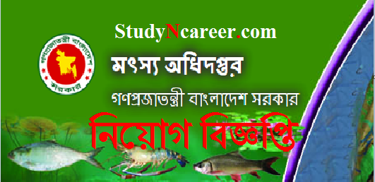 Fisheries  Job Circular 2019