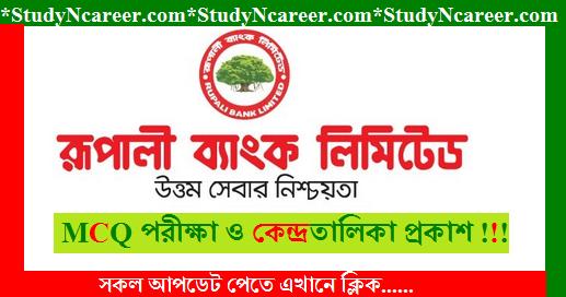 Rupali Bank Exam Date 2019 www.rupalibank.org