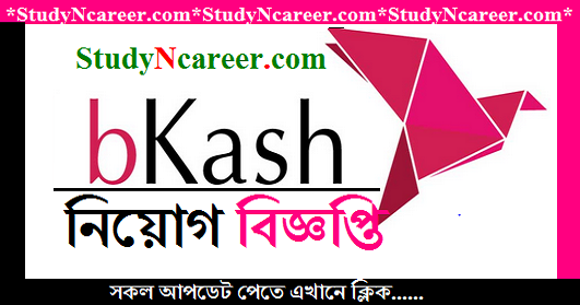 Bkash Job Circular 2020
